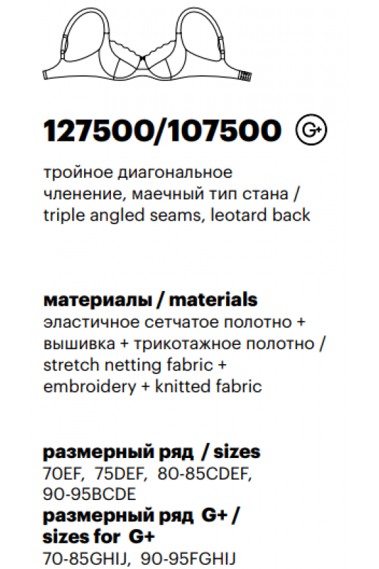 127500 Бюстгальтер - Milavitsa