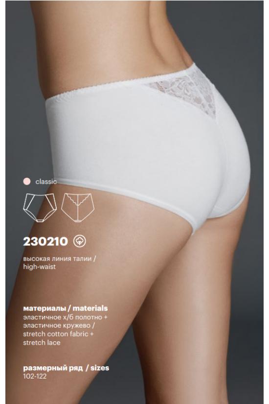 230210 Трусики слип - Milavitsa